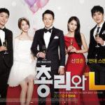 総理と私 あらすじ(ネタバレ有り)第8話 少女時代ユナ主演韓国ドラマ 視聴率7.3%