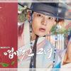 猟奇的な彼女 キャスト・登場人物紹介 チュウォン、オ・ヨンソ主演韓国ドラマ